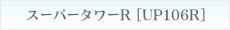 スーパータワーR [UP106R]