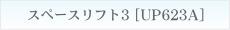 スペースリフト3 [UP623A]