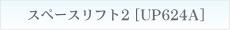 スペースリフト2 [UP624A]